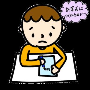 20170605_091917762_iOS-300x300 計算困難・計算障害イラスト