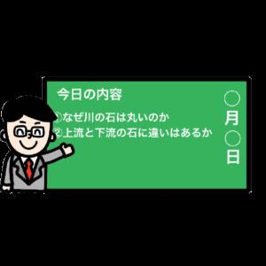 20170731_133253877_iOS-300x300 授業、板書