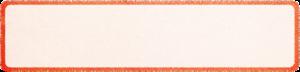 20171217_123142000_iOS-15-300x72 細長枠 クレヨンタッチ 赤オレンジ