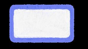 20170824_121719089_iOS-300x169 くれよん枠 青