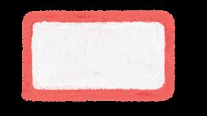 20170824_121728745_iOS-300x169 くれよん枠 赤