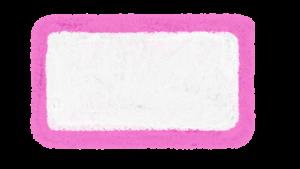 20170824_121751545_iOS-300x169 くれよん枠 ピンク