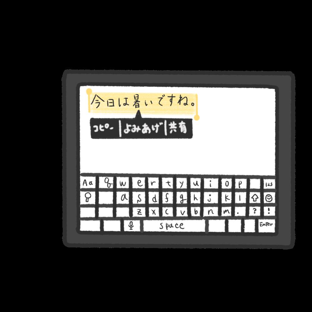 タブレットPC 文章選択機能