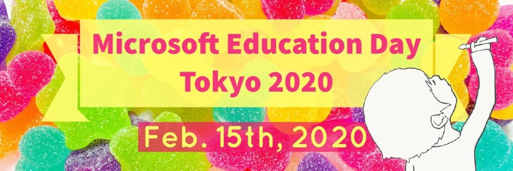 20191106_124217008_iOS-1024x341 Microsoft Education Day 2020カンファレンス冊子