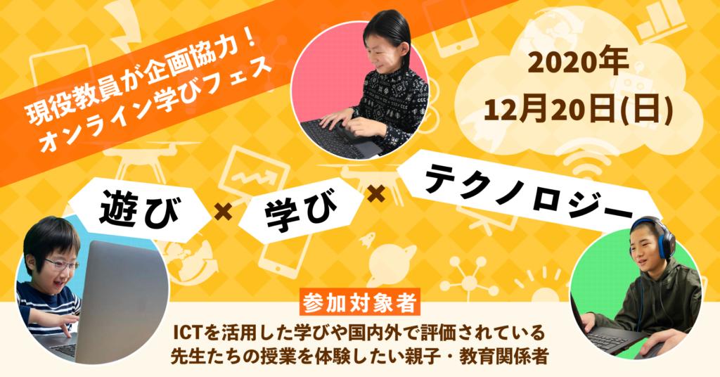 20201105_145600616_iOS-1-1024x536 オンライン教育フェス『遊び×学び×テクノロジー』イベント情報のご案内