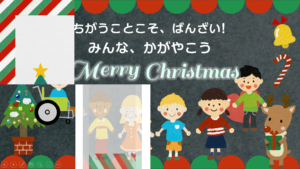 2020-12-13-2-1024x576 親子・教育関係者必見!今すぐ使える無料の『すごい!クリスマスパワポ』を公開しました