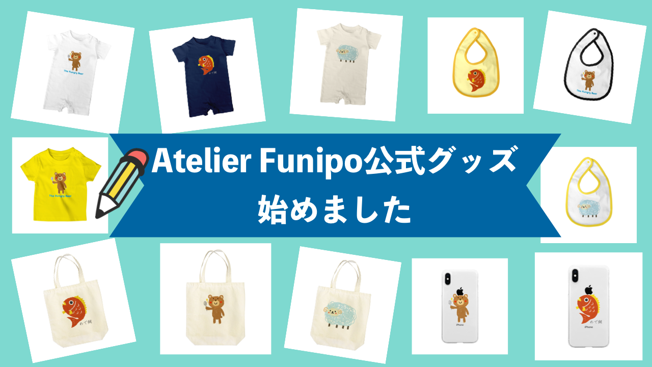 Atelier Funipo公式グッズ