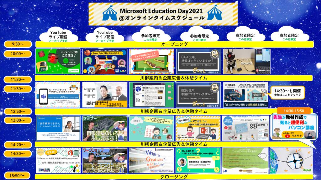 20210110_022904347_iOS-1024x341 Microsoft Education Day 2021のご案内