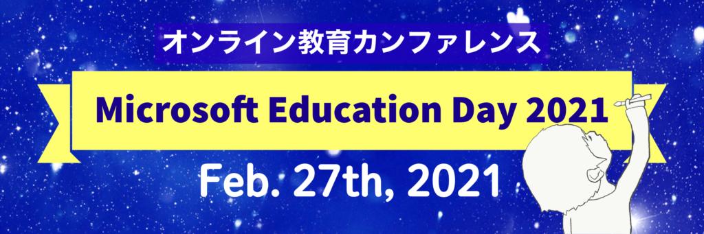 20210110_022904347_iOS-1024x341 Microsoft Education Day 2021 当日視聴用ページ